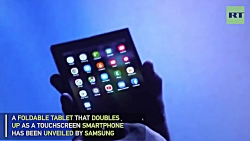سامسونگ گوشی هوشمند قابل انعطاف خود را معرفی کرد