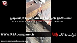 تست ذغال تولید شده توسط اکسترودر (شرکت بازرگانی راشا)