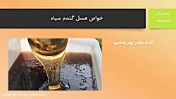 خواص عسل گندم سیاه