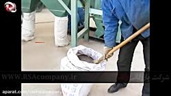 پودر کن با ظرفیت 250 کیلو گرم در ساعت محصول شرکت راشا