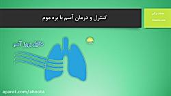 کنترل و درمان آسم با بره موم