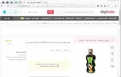 خرید روغن تقویت موی املا تهران | خرید و مشاوره 09120580638
