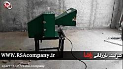 دستگاه قطعه کن چوب فوق العاده برای تولید ذغال (شرکت راشا)