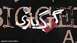 ویدئویی از بازی هانیه توسلی در فیلم راز آلود گرگ بازی