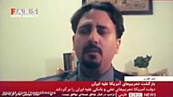 اعتراف کارشناس بی بی سی فارسی به شکست پروژه تحریم ایران