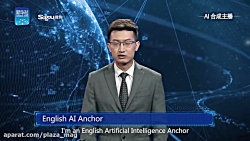 هوش مصنوعی در نقش گوینده خبر - پلازامگ