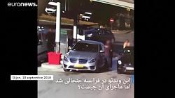 سرقت خودرو از پمپ بنزین در فرانسه و بی تفاوتی حاضران
