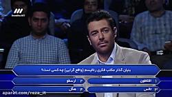 قسمت 19 مسابقه برنده باش - اجرا: محمدرضا گلزار