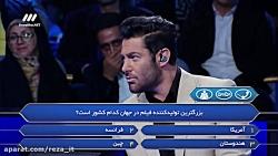 قسمت 20 مسابقه برنده باش - اجرا: محمدرضا گلزار