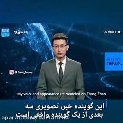 استخدام گوینده خبر رباتیک در خبرگزاری شینهوا