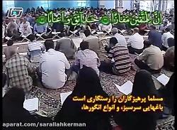 جمع خوانی قرآن کریم - سوره نبا