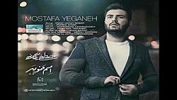 Mostafa Yeganeh - Esme Mano Bebar مصطف...