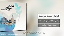 اعلام برنامه های ادبی حوزه هنری - 19 الی 25 آبان ماه