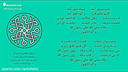 سرود ولادت پیامبر اکرم(صلی الله علیه و آله و سلم)به همراه آموزش سبک