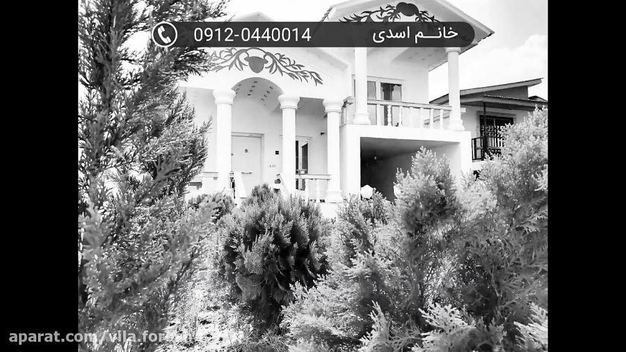 فروش ویلا سیاه لش محمودآباد ۰۹۱۲۰۴۴۰۰۱۴ اسدی