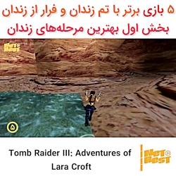 5 بازی و مرحله برتر زندان و فرار از ندان - بخش اول