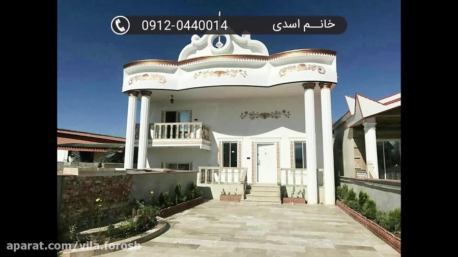 فروش اقساطی ویلا سعادت آباد نور ۰۹۱۲۰۴۴۰۰۱۴ اسدی