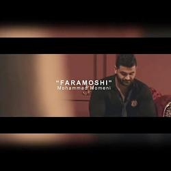 تیزر جدید و بسیار زیبای محمد مومنی به نام فراموشی