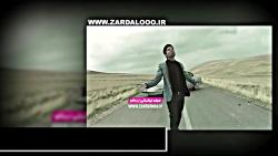 آهنگ عروسی 2 با صدای مسعود جلیلیان - مجله اینترنتی زردالو