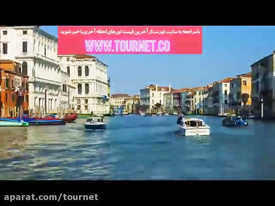 تور ایتالیا تورنت