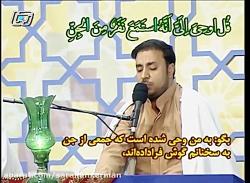 جمع خوانی قرآن کریم - سوره جن