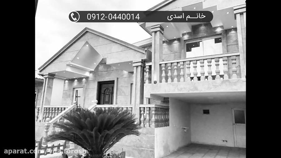 خرید ویلای اقساطی محموآباد ۰۹۱۲۰۴۴۰۰۱۴ اسدی