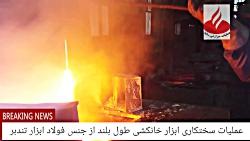 سخت کاری ابزار خانکشی از جنس فولاد ابزار تندبر (خشکه هوایی)