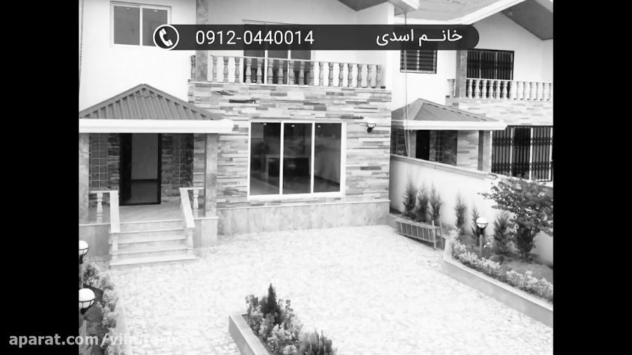 فروش ویلای لاچکری نور ۰۹۱۲۰۴۴۰۰۱۴ اسدی