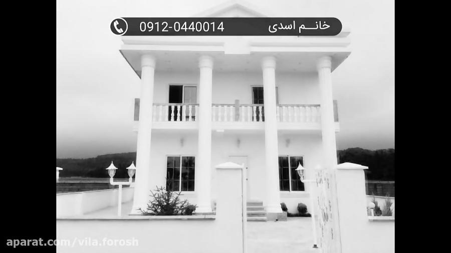 فروش ویلا نور منطقه جنگلی بلویج ۰۹۱۲۰۴۴۰۰۱۴ اسدی