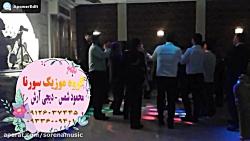 گروه موزیک سورنا+موزیک مراسم عروسی+تالار+باغ+خواننده+Dj