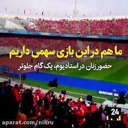 فشار AFC تعداد زنان گزینشی برای حضور در استادیوم را افزایش داد