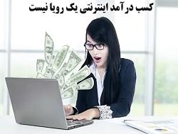 کسب درامد واقعی و میلیونی از اینترنت در ایران