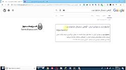 جشنواره وب ایران 97 - تهران - کد گواهی دیجیتال جشنواره