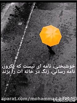 دکلمه خوشبختی (محمدکاو...