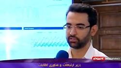 دفع حمله ی سنگین سایبری به تاسیسات زیربنایی ایران به گفته ی اذری جهرمی