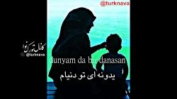 منیم انام _ مادر من _ آهنگ زیبای ترکی همراه با ترجمه فارسی