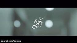 موزیک ویدئو آهنگ دلخوشی با صدای امیر عباس گلاب