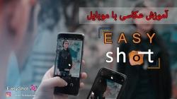 ایزی شات02-آموزش عکاسی با موبایل ( موبایل گرافی )