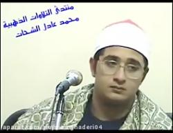 تلاوت کامل «سوره نمل» محمود شحات انور