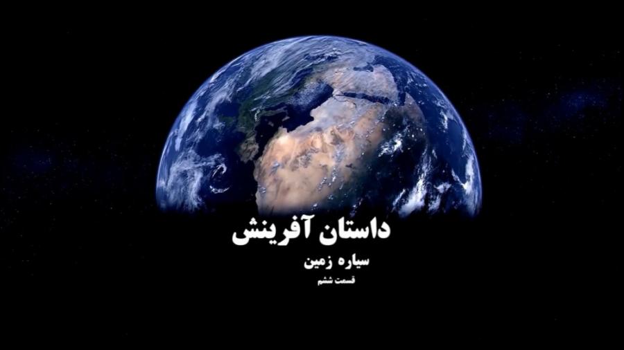 داستان آفرینش جهان قسمت ششم ... سیاره زمین