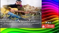 Ahmad Zeid Lanat Be In Alagham احمد زید لعنت به این علاقم