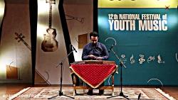 محمدمیلاد زارع ابراهیم آباد دوازدهمین جشنواره ملی موسیقی جوان