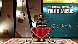 بابک مشیری دوازدهمین جشنواره ملی موسیقی جوان