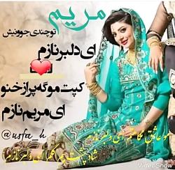 Music Video Maryam Bandari Official Song