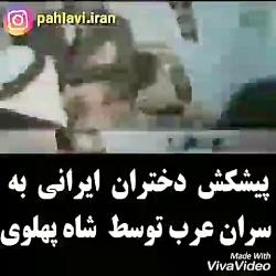 پیشکش دختران ایرانی به سران عرب توسط شاه