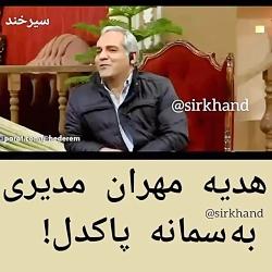 هدیه مهران مدیری به سما...