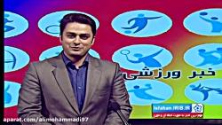 اجرای بی نظیر خبر ورزشی