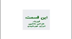 کارگاه زیست و فناوری_ای...