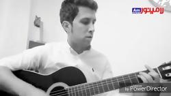 آکورد آهنگ نگاه از رضا صادقی به همراه اجرای گیتار