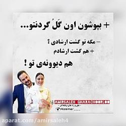 فیلم ملی امیرصالح_قراچورلو #آموزشگاه خواننده شو